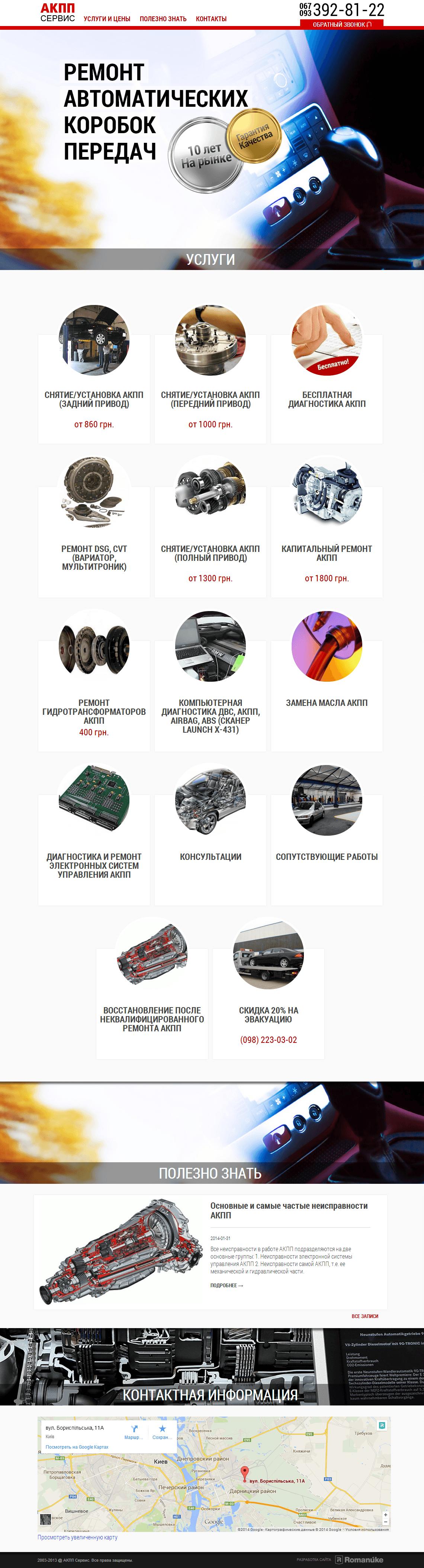 akpp-service-site