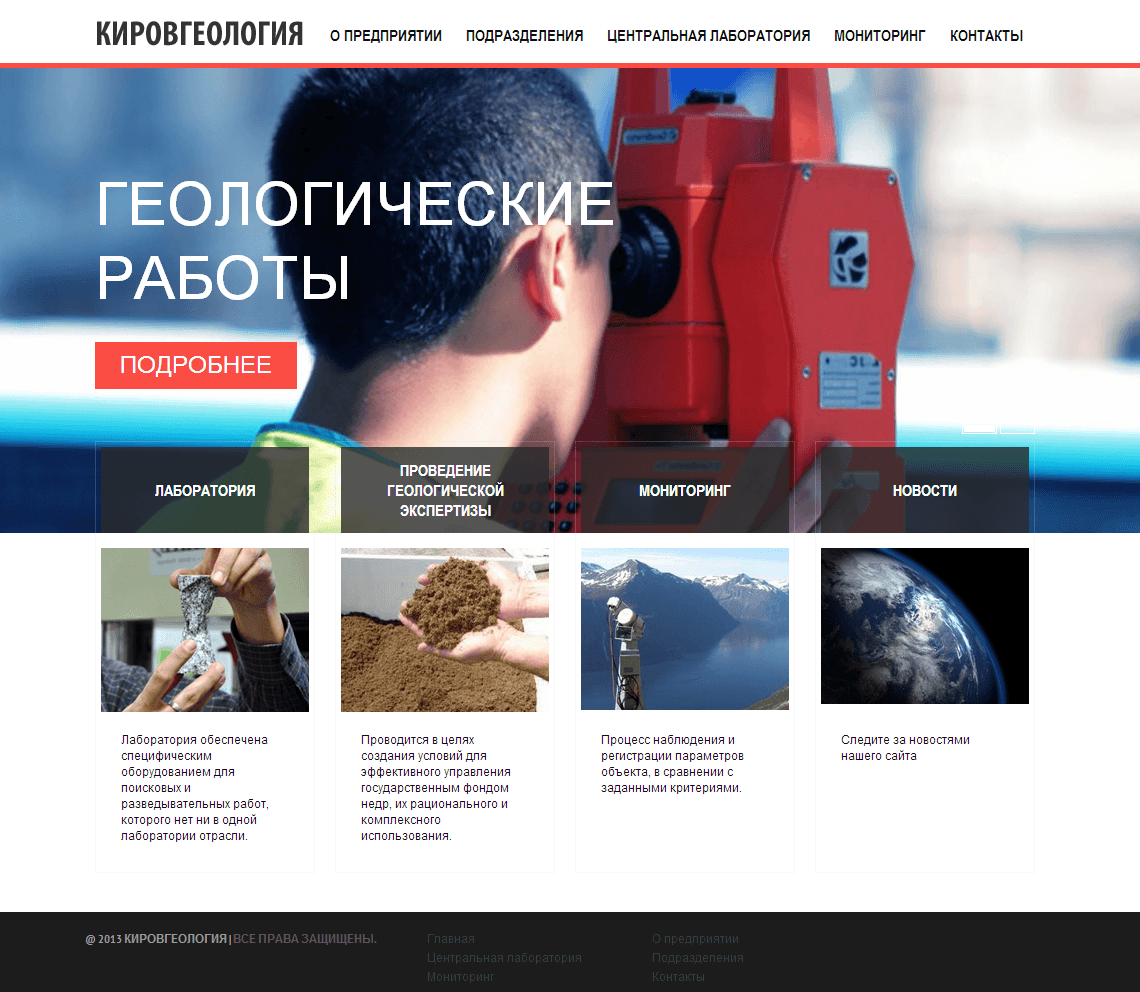 kirov-geo-site