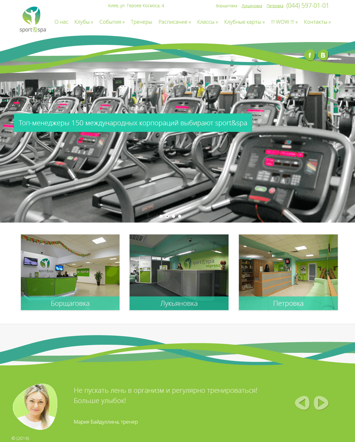 sportandspa-site