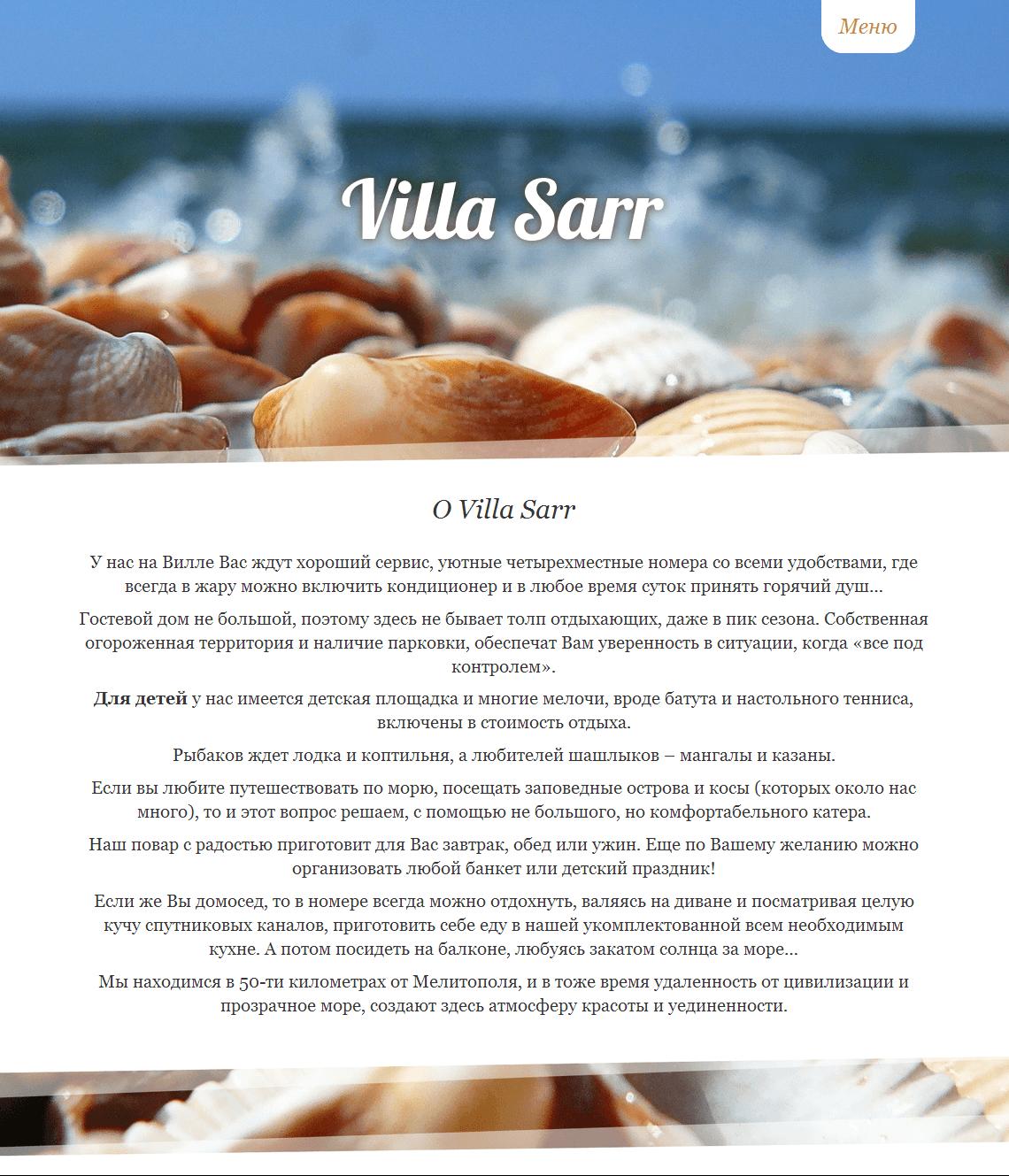 villa-sarr-site