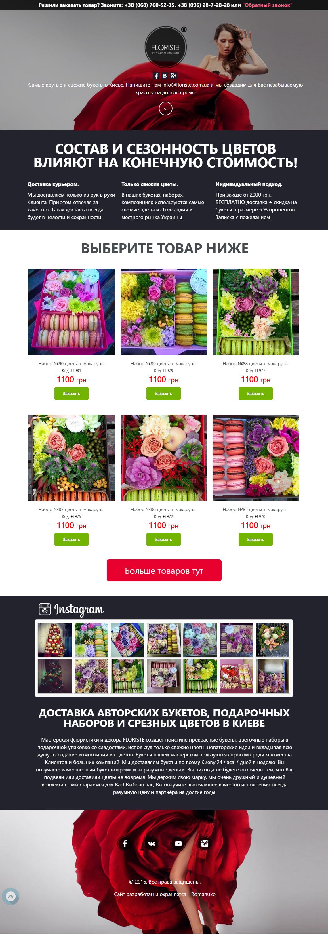 bouquets_floriste_razrabotka_saita