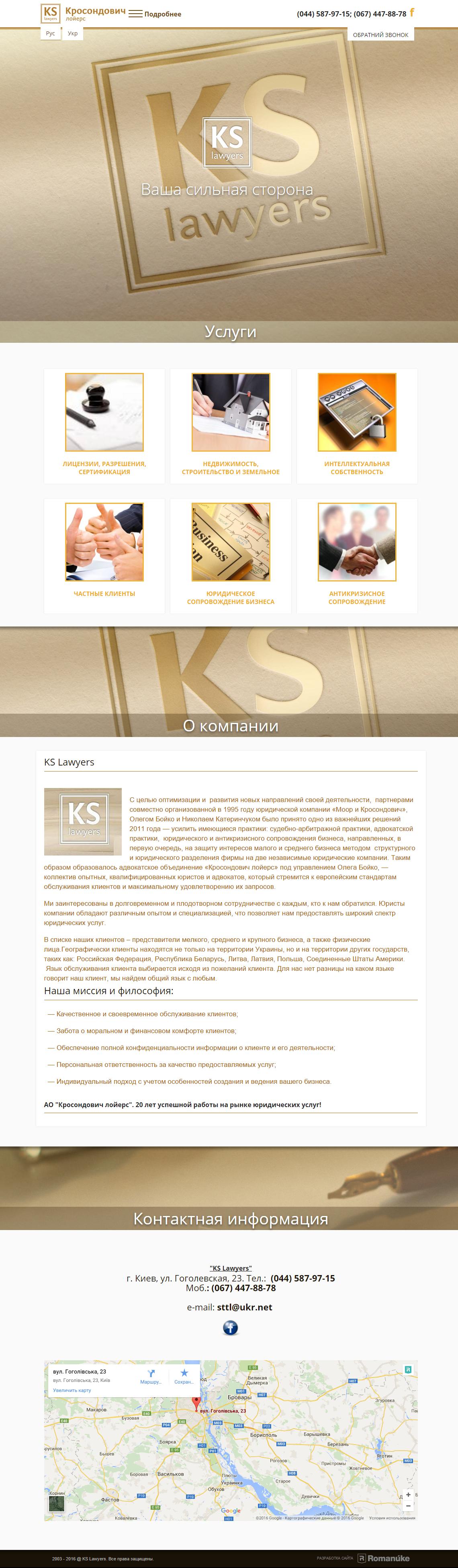 kslawkers_sozdanie_sayta