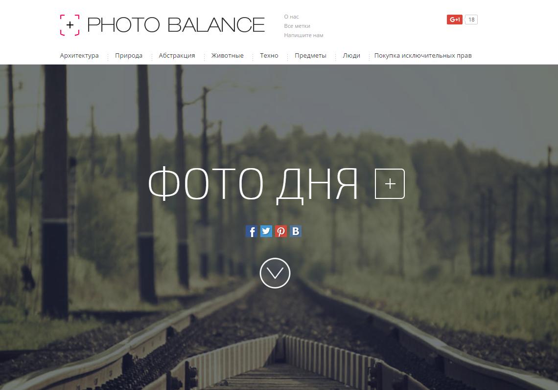 razrabotka_saita_photo_stock