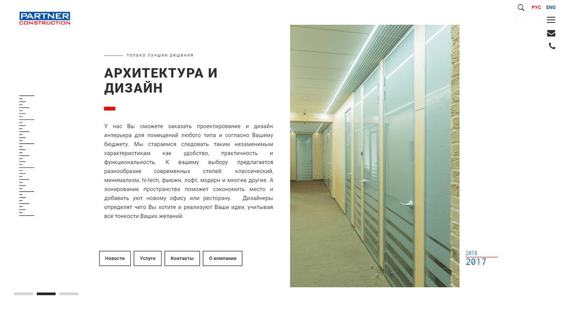 razrabotka_saita_stroitelnoy_kompanii_partner-construction
