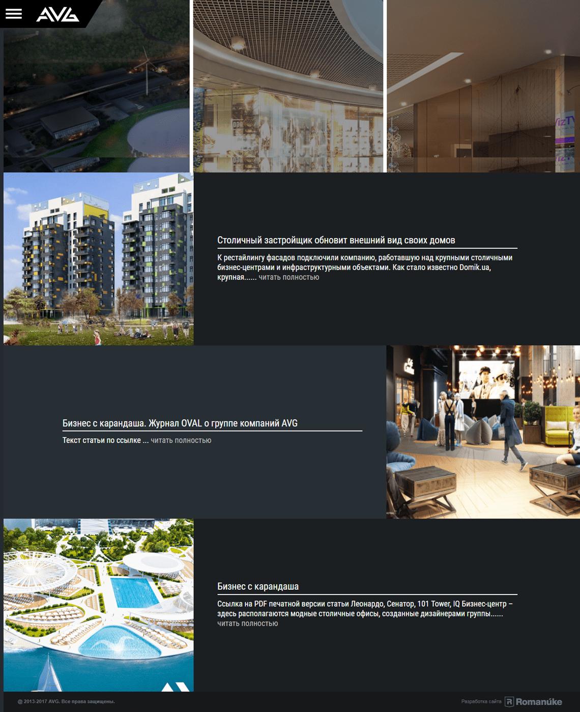 sajt_dizajn-studii_arxitekturnogo_proektirovaniya_i_dizajna_avg