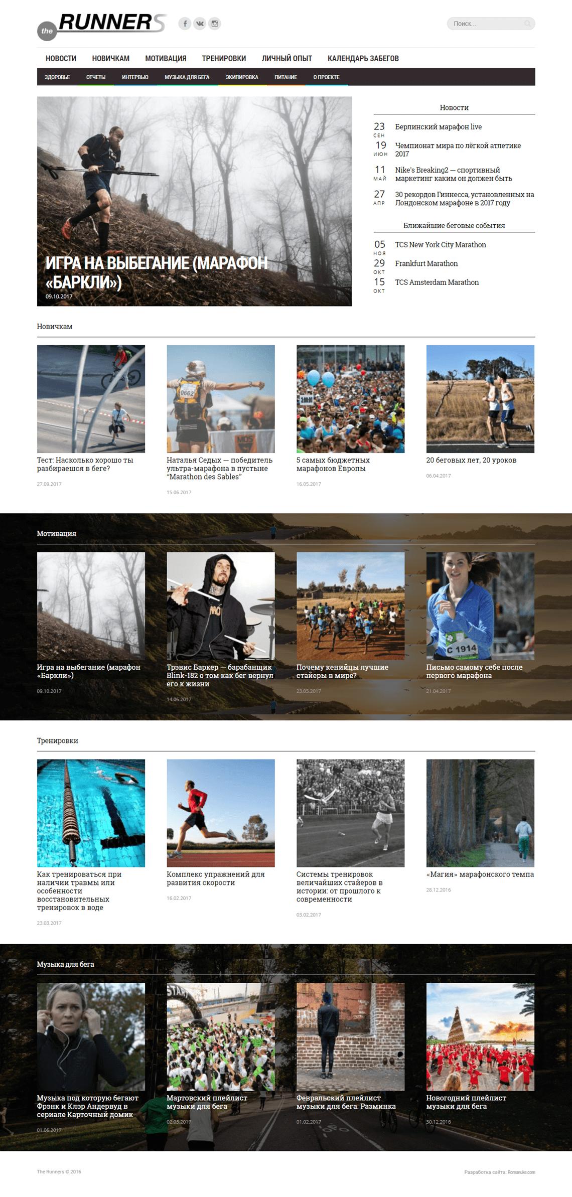 sajt_dlya_lyubitelej_bega_the-runners