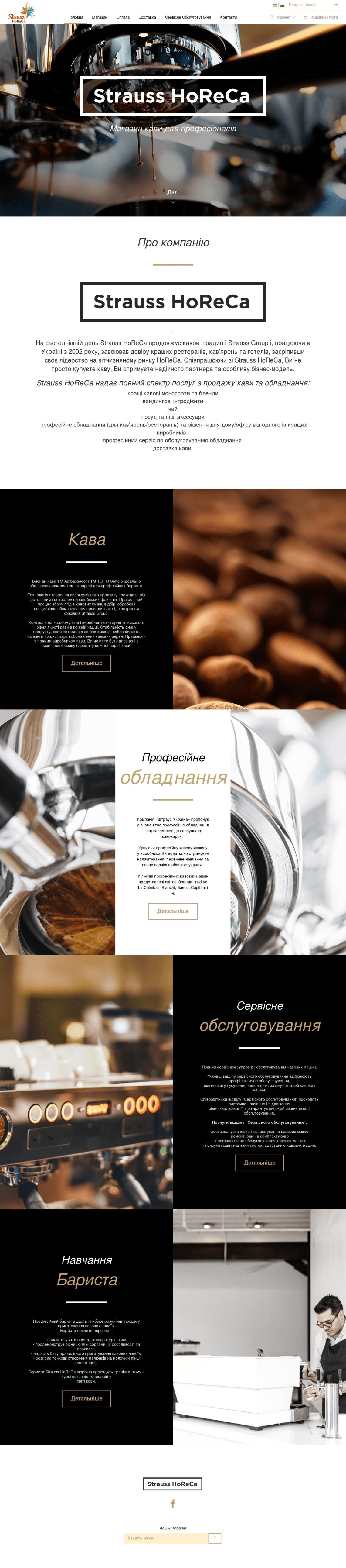 sajt_magazina_kofe_i_kofejnogo_oborudovaniya_strauss_horeca