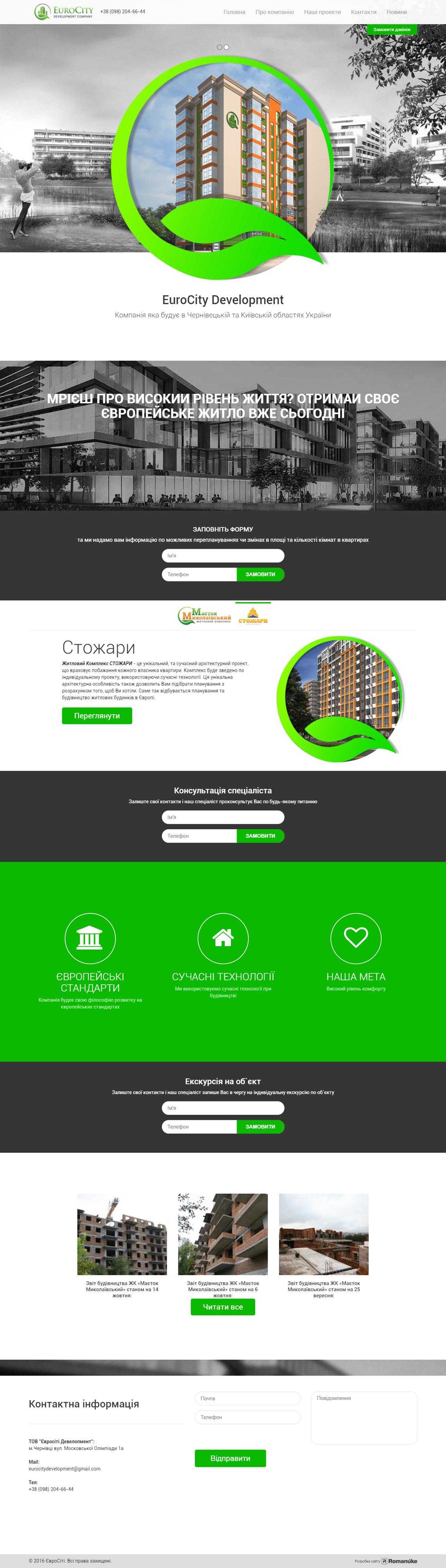 sajt_stroitelnoj_kompanii_eurocitydevelopment-min
