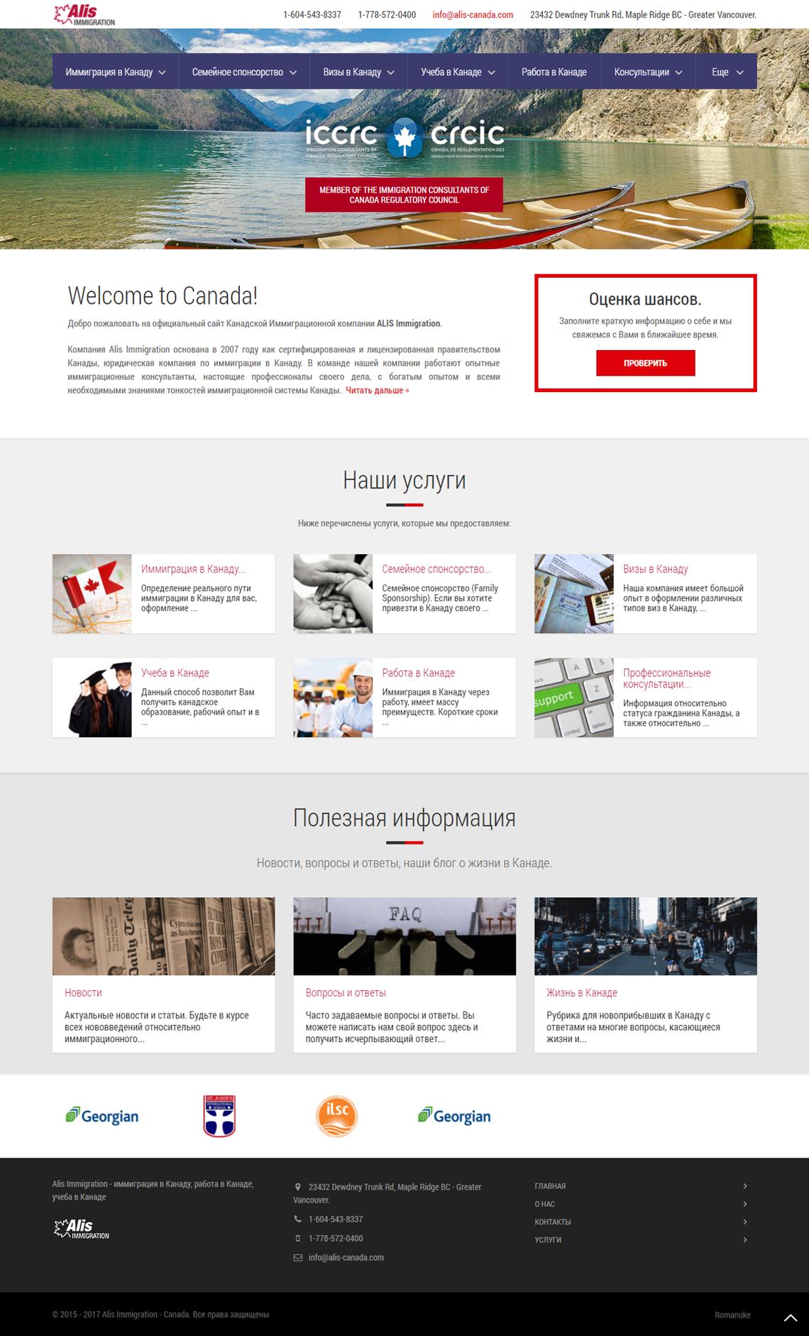 sayt kanadskoy immigratsionnoy kompanii alisimmigration.com